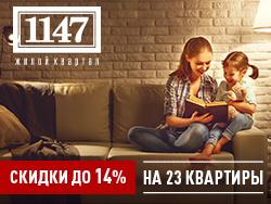 Скидки до 14% в ЖК «1147»! Только до 25 февраля!